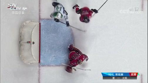 [NHL]常规赛:达拉斯星VS卡尔加里火焰 加时赛
