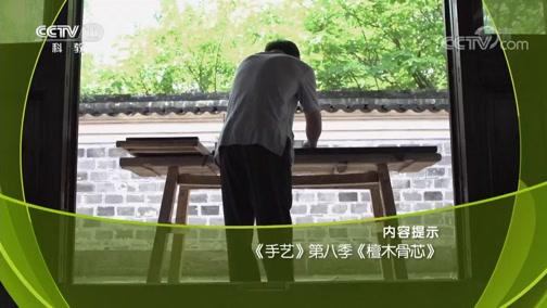 手艺 第八季 檀木骨芯 00:36:52