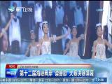 两岸新新闻 2018.12.1- 厦门卫视 00:27:05