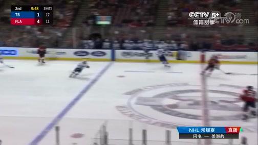 [NHL]常规赛:坦帕湾闪电VS佛罗里达美洲豹 第二节