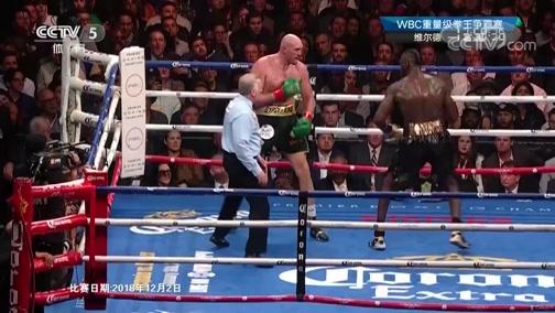 [拳击]WBC重量级拳王争霸赛:维尔德VS富里