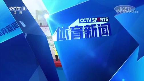 《体育新闻》 20181202