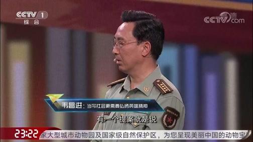 [开讲啦]青年提问韦昌进:您最喜欢的电影是什么?