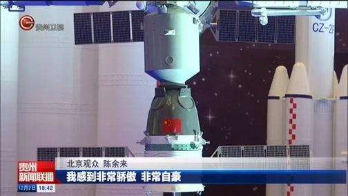 《贵州新闻联播》 20181202