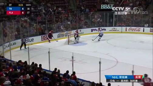 [NHL]常规赛:坦帕湾闪电VS佛罗里达美洲豹 加时赛