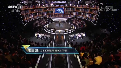 《开讲啦》 20181201 本期演讲者:韦昌进