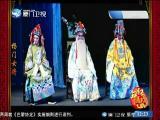 杨门女将(2)斗阵来看戏 2018.12.03 - 厦门卫视 00:48:29