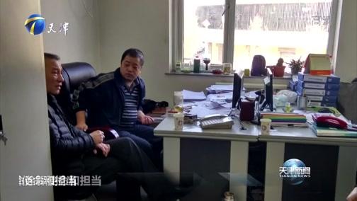 2018年12月3日今天《天津新闻》回放中塘镇:特色小镇的蝶变