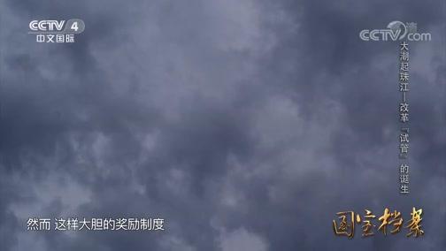 """大潮起珠江——改革""""试管""""的诞生 国宝档案 2018.12.4 - 中央电视台 00:13:38"""
