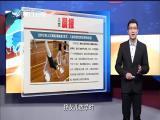 新闻斗阵讲 2018.12.4 - 厦门卫视 00:24:24