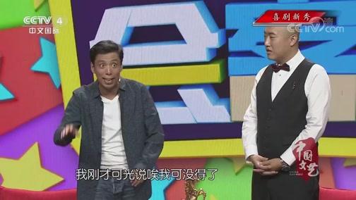 《中国文艺》喜剧新秀(2) 00:27:28