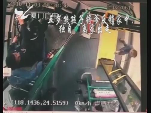 五岁熊孩将爹反锁家中,独自乘公交,幸好公交司机乘客有热心 00:00:47