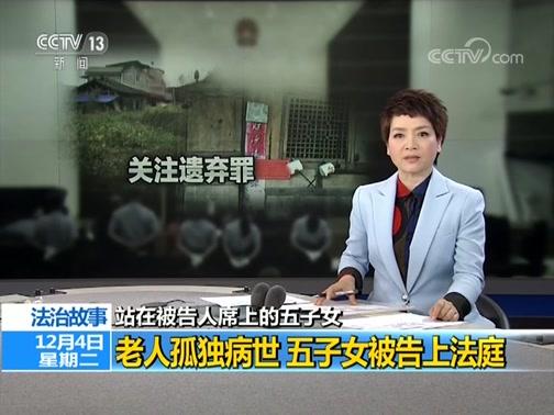 [法治在线]法治故事 站在被告人席上的五子女