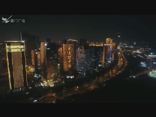 厦门醉美夜景,央视震撼航拍! 00:00:14