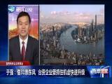两岸经济融合 大势无法阻挡 两岸直航 2018.12.04 - 厦门卫视 00:30:44