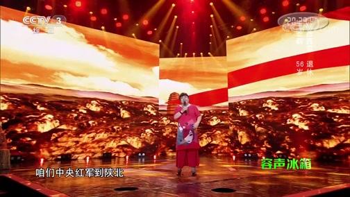 [越战越勇]王亚莉久别舞台再开嗓《山丹丹开花红艳艳》