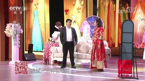 《婚纱店奇遇》祁玉东 李园园 李欢欢 高健翔