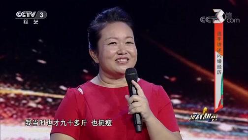 [越战越勇]20天闪婚羡煞旁人 拥有模范好老公的李志华