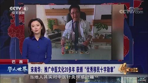 宋南华:推广中医文化20多年 华人世界 2018.12.6 - 中央电视台 00:04:32