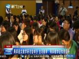两岸新新闻 2018.12.06 - 厦门卫视 00:26:43
