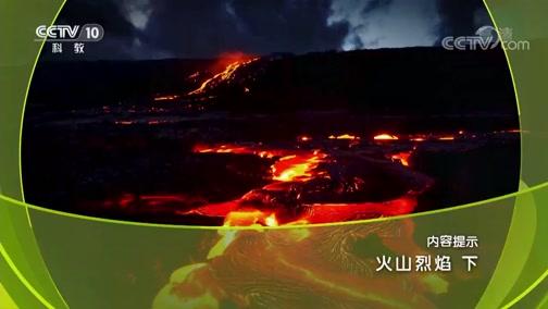 火山烈焰(下) 00:24:01