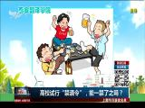 """高校试行""""禁酒令"""",能一禁了之吗? TV透 2018.12.6 - 厦门电视台 00:24:59"""