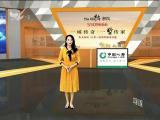 炫彩生活(房产财经版) 2018.12.5 - 厦门电视台 00:09:45