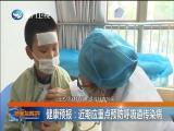 新闻斗阵讲 2018.12.6 - 厦门卫视 00:09:46