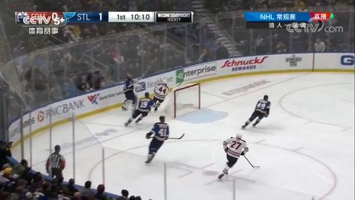 [NHL]常规赛:埃德蒙顿油人VS圣路易斯蓝调 第一节