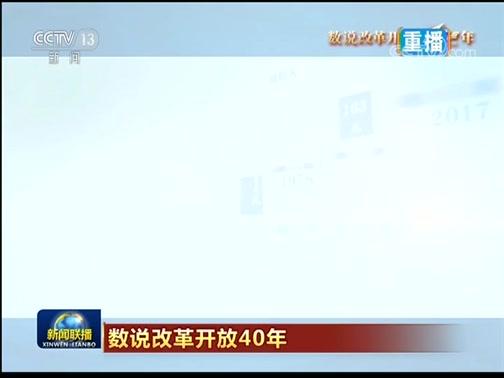 《新闻联播》 20181207 21:00