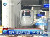 两岸新新闻 2018.12.07 - 厦门卫视 00:25:31