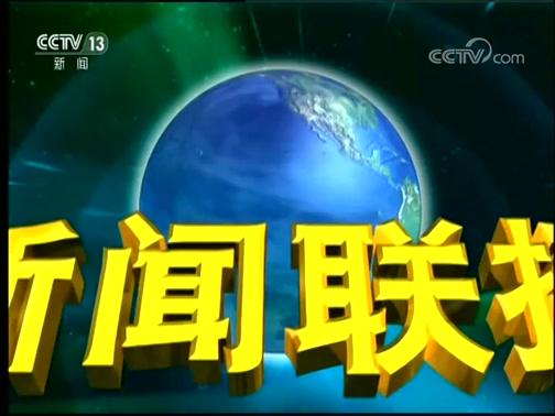 《新闻联播》 20181208 21:00