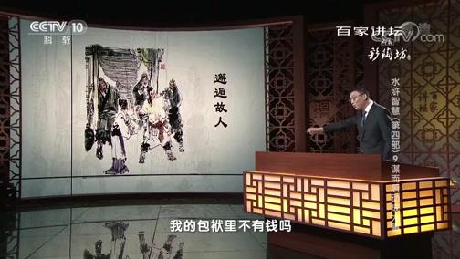 水浒智慧(第四部) 9 谋而后动成大事 百家讲坛 2018.12.08 - 中央电视台 00:36:50