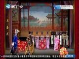 玉壶关(4)斗阵来看戏 2018.12.08 - 厦门卫视 00:33:09