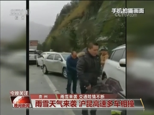 [视频]雨雪来袭 交通险情不断