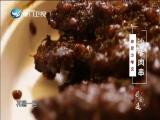 食巧味·思乡印记(四) 闽南通 2018.12.8 - 厦门卫视 00:24:34