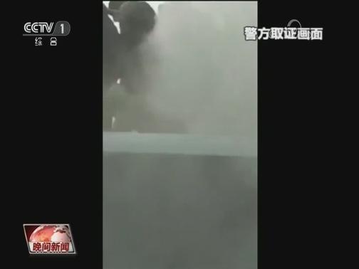 [视频]公安机关侦办一严重暴力犯罪案件
