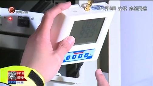 《贵州新闻联播》 20181209