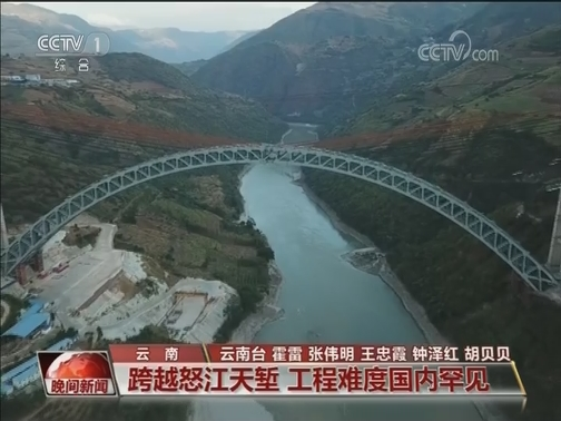 """[视频]中国力量 桥通""""一带一路"""""""
