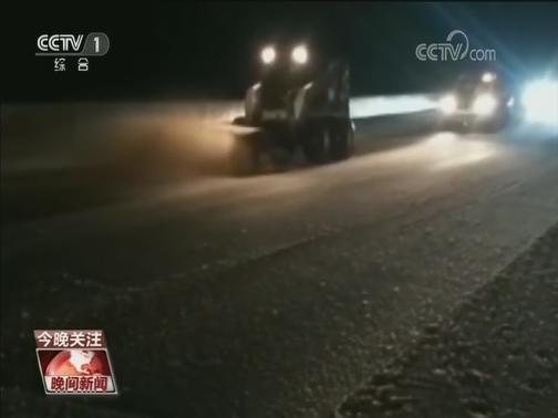 [视频]寒潮预警连发7天·路难行