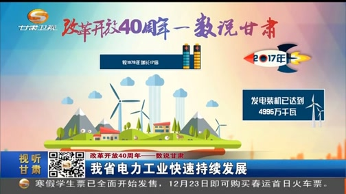 [甘肃新闻]改革开放40周年—数说甘肃 我省电力工业快速持续发展