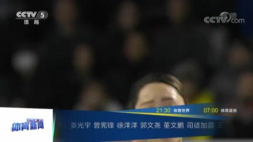 《体育新闻》 20181210