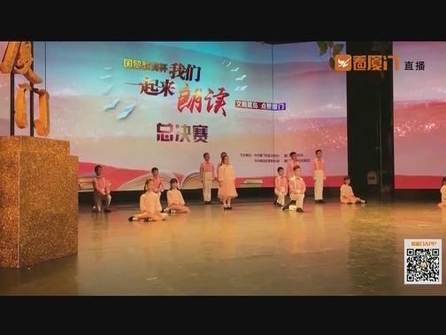 【三等奖】厦门外国语学校附属小学 四年5班 《中国话》 00:05:49