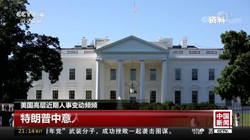 [中国新闻]美国高层近期人事变动频频