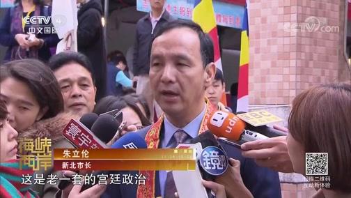 """[海峡两岸]""""吴朱配""""?中生代接班?国民党动向引关注"""