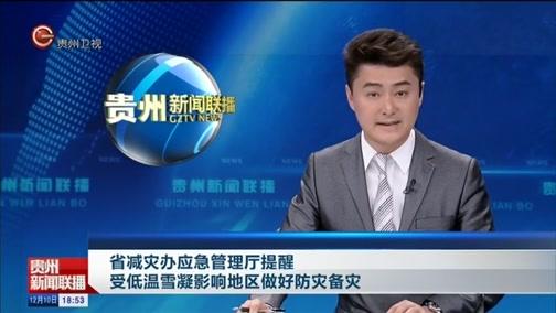 [贵州新闻联播]省减灾办应急管理厅提醒 受低温雪凝影响地区做好防灾备灾