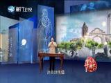 厦门故事(一)斗阵来讲古 2018.12.10 - 厦门卫视 00:30:19