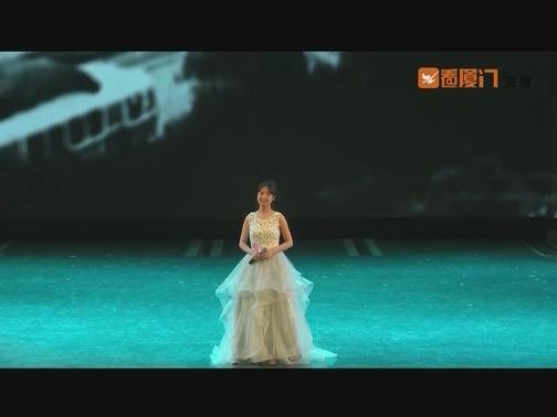 【三等奖】陈蓉 《厦门海堤短歌》(改编) 00:03:43