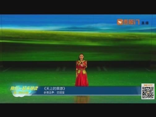 【二等奖】邵靖雯 《天上的草原》 00:04:27