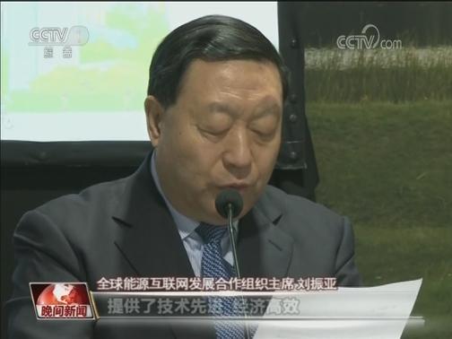 [视频]中国方案提供全球减排路径